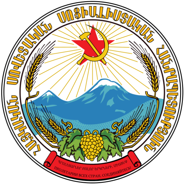 605px-Emblem_of_the_Armenian_SSR.svg