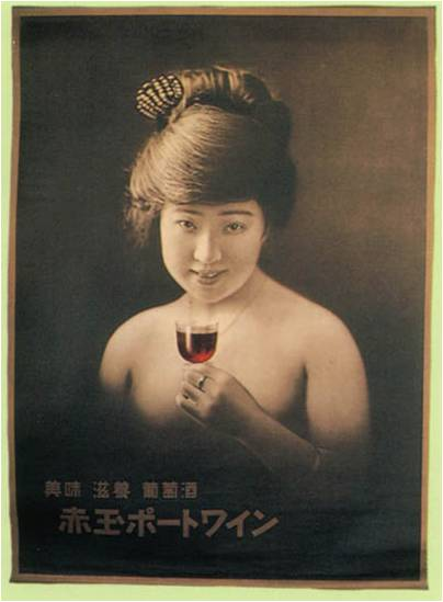 sweet wine in Japan